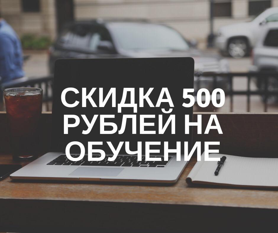Скидка 500 рублей на обучение