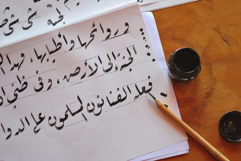 Арабский язык— сложность внаписании инетолько