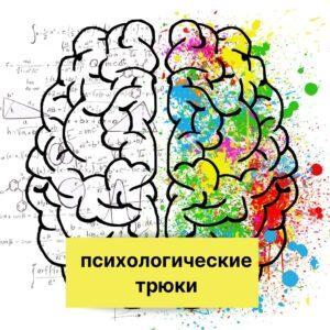 психологические трюки для изучения английского