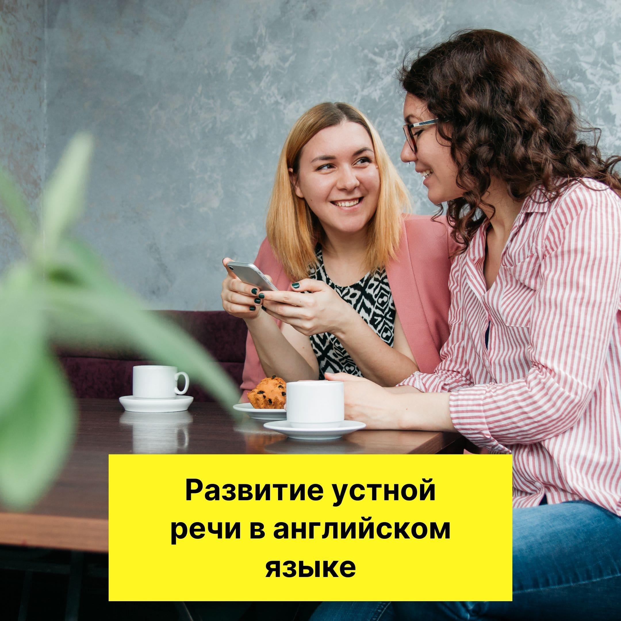 Развитие устной речи в английском языке.