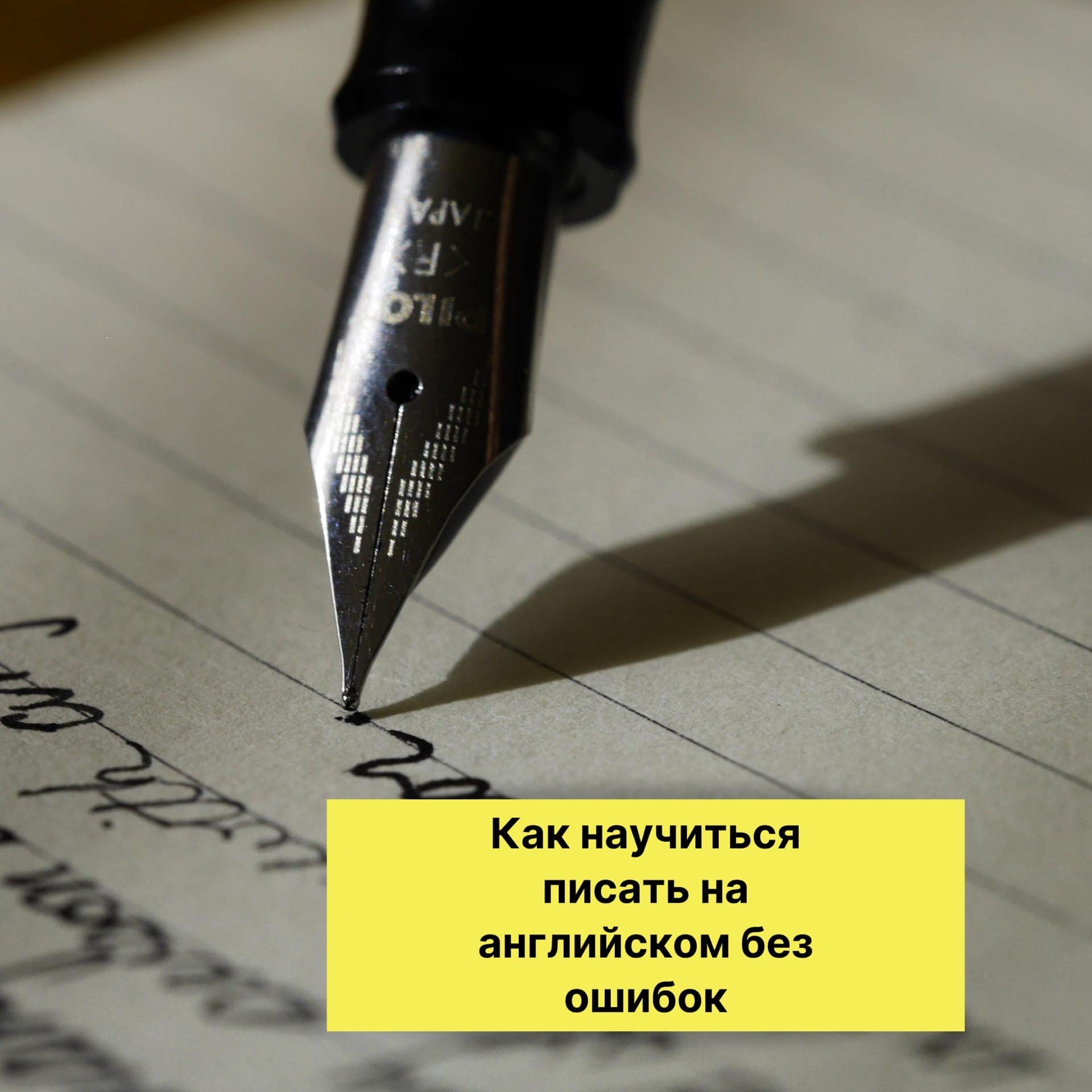Как научиться писать по-английски без ошибок?